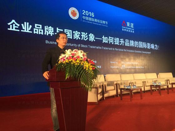 东道品牌创意集团董事长解建军在大会上发表演讲