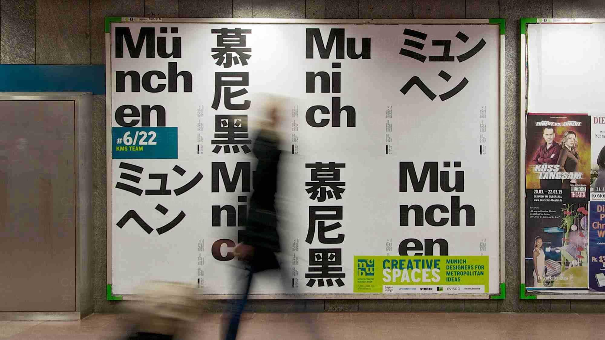 慕尼黑创意营商周