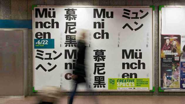 慕尼黑創意營商周