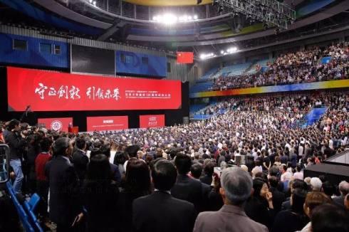 北京大学建校120周年纪念大会