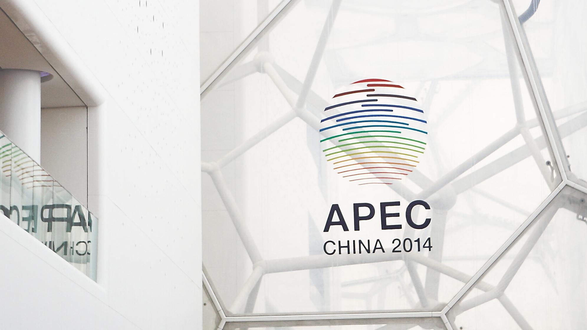 APEC会议vi设计应用场景_6