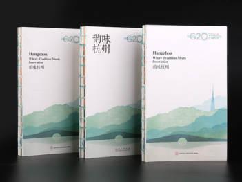 G20图书设计编辑印刷制作应用场景_3