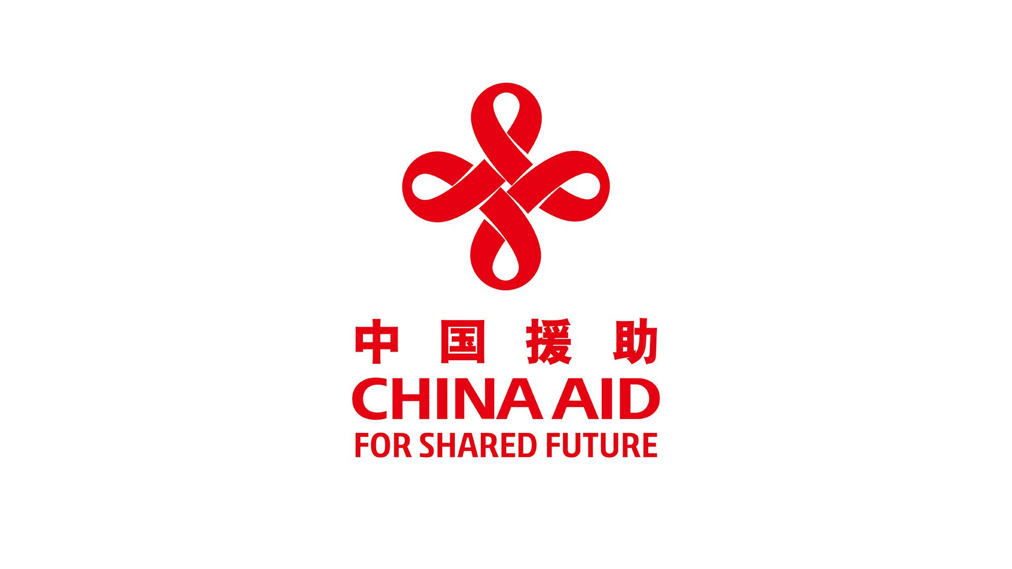 中国援助LOGO设计、VI设计