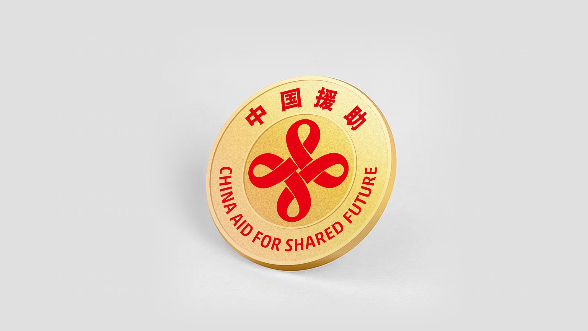 中国援助LOGO设计、VI设计应用场景_3