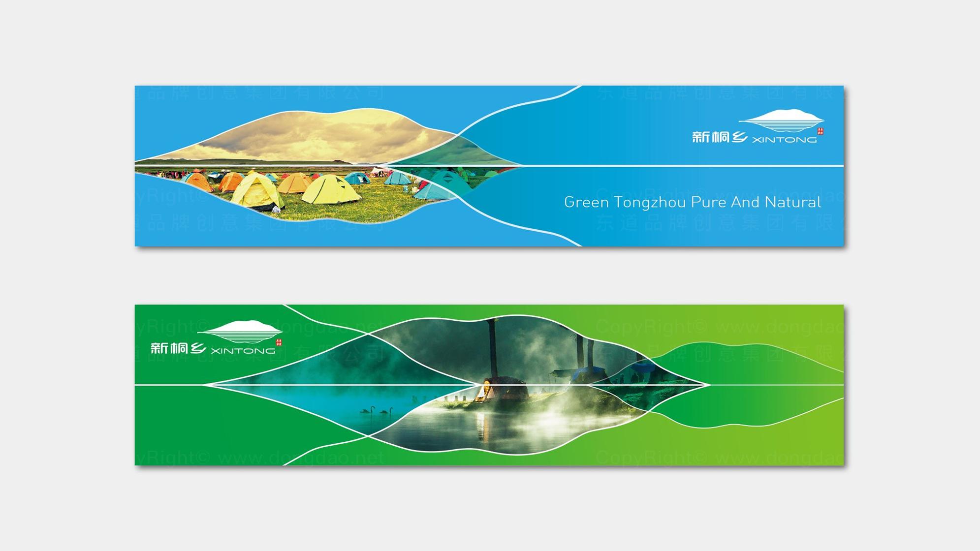 新桐乡政府logo设计、vi设计应用场景_1
