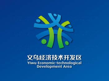 品牌设计LOGO&VI设计义乌经济技术开发区品牌设计方案