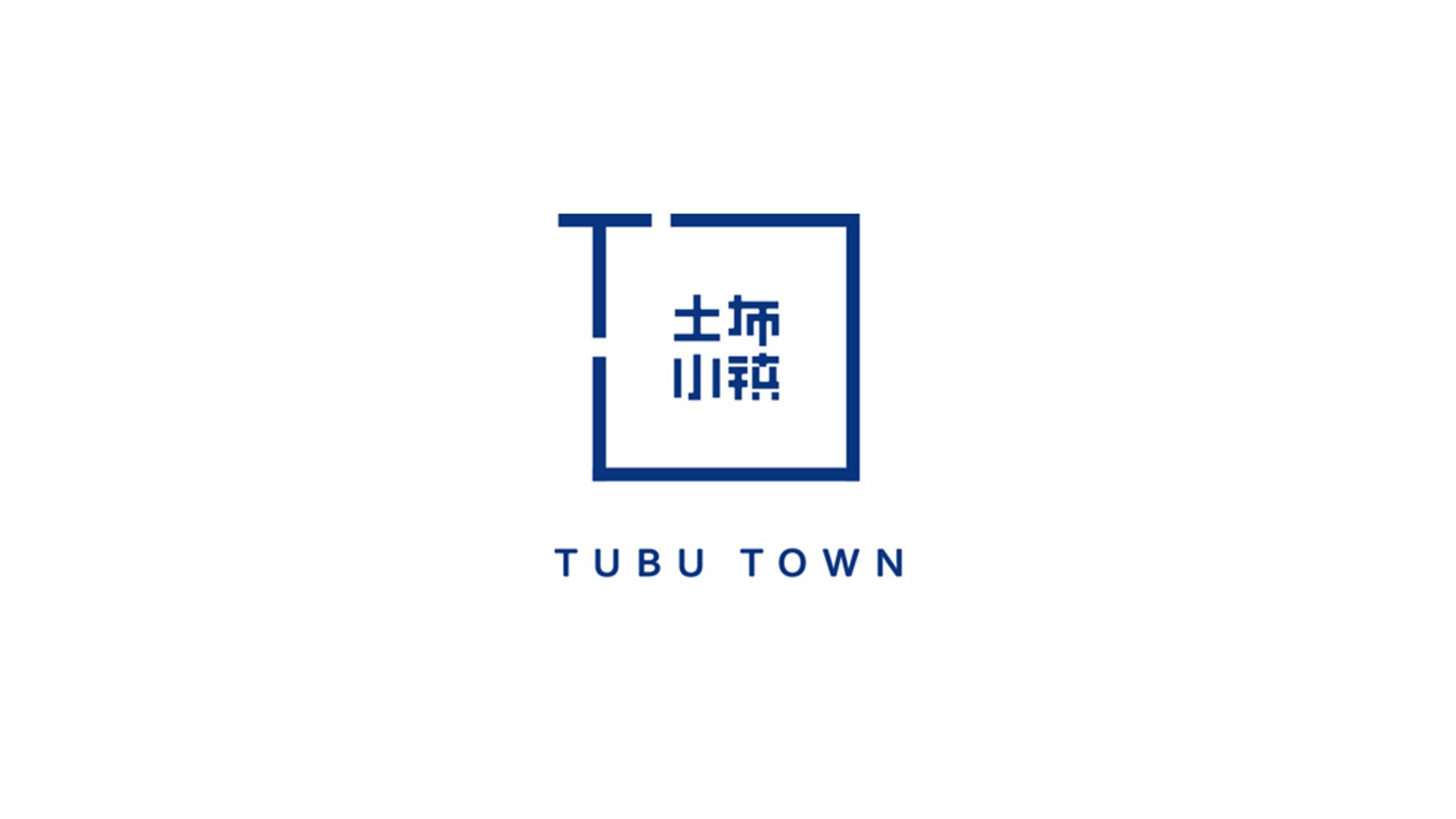贞丰县土布小镇旅游景点logo设计、vi设计应用