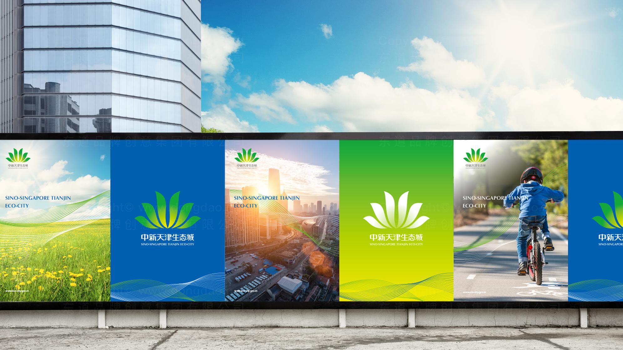 天津中新生态城logo设计、vi设计应用场景_1