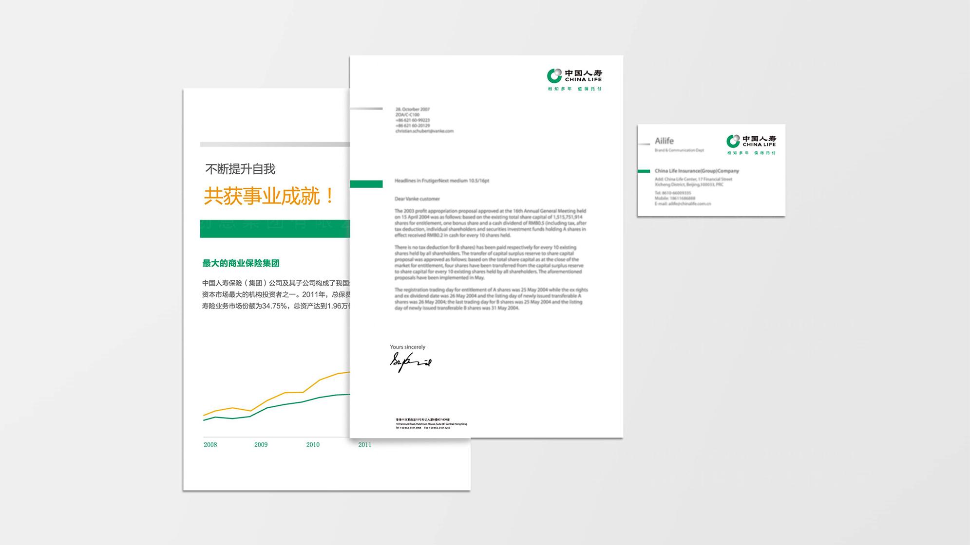 中国人寿保险公司logo设计、vi设计应用场景_7