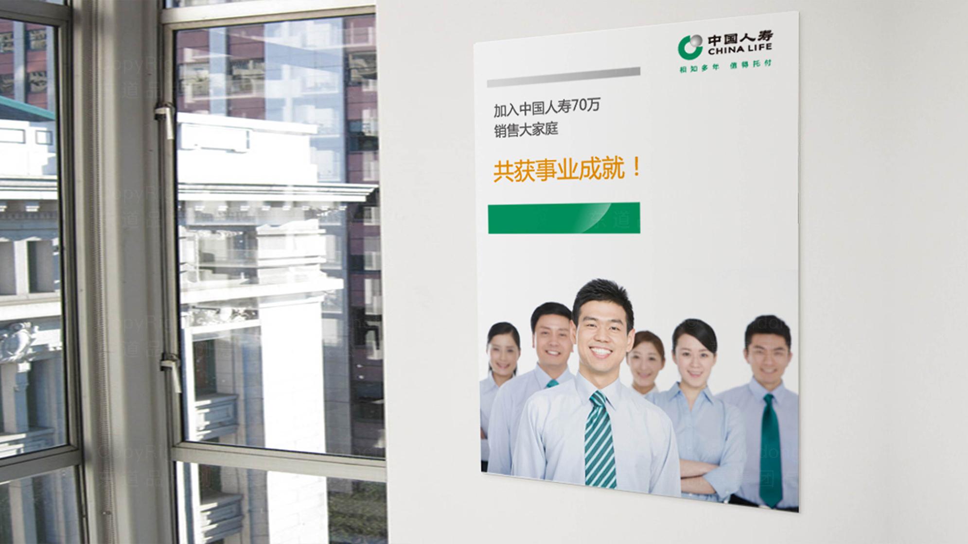 中国人寿保险公司logo设计、vi设计应用场景_10