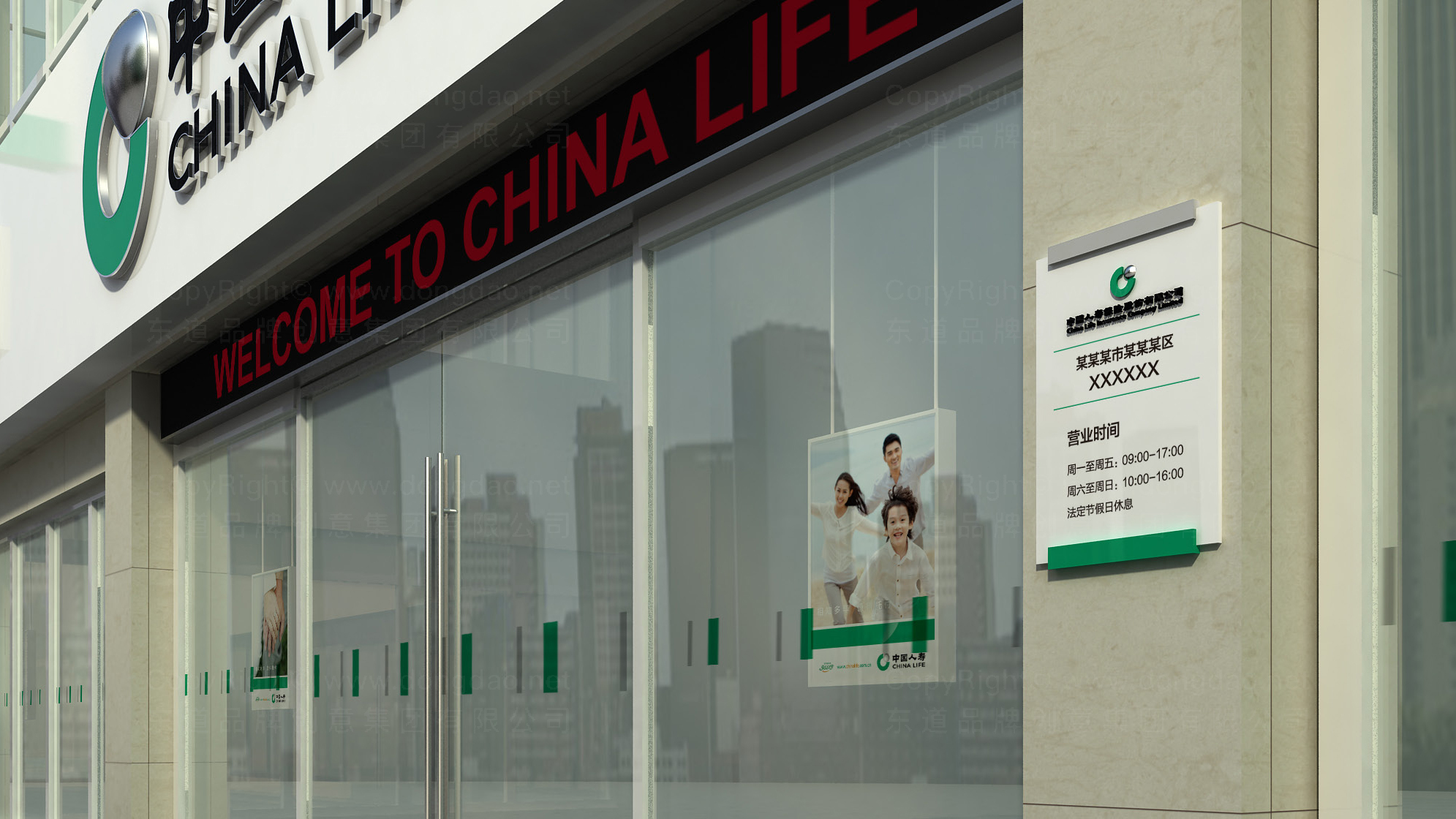 中国人寿保险公司logo设计、vi设计应用场景_16