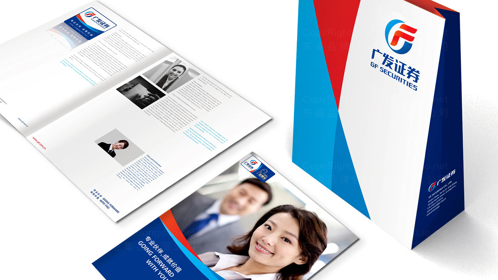 广发证券公司logo设计、vi设计应用场景