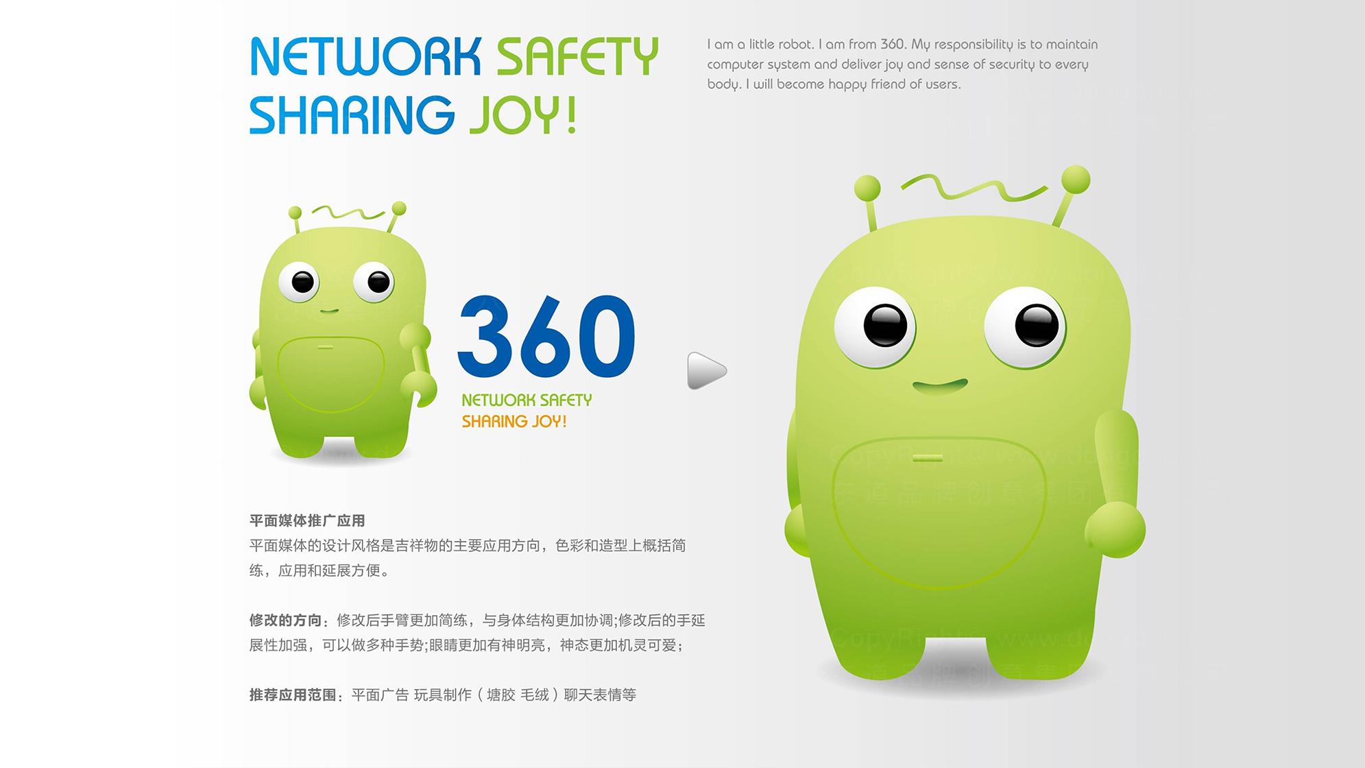 品牌设计360安全中心LOGO&VI设计应用场景_7