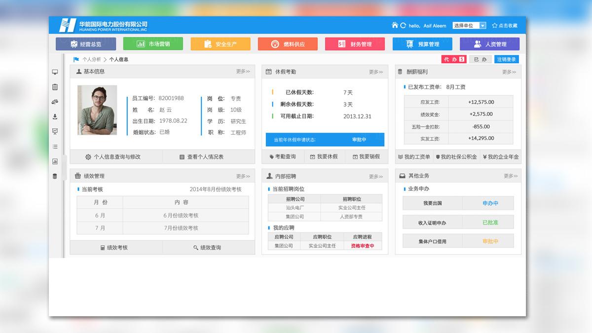 东道数字华能国际电力UI交互设计应用场景_1