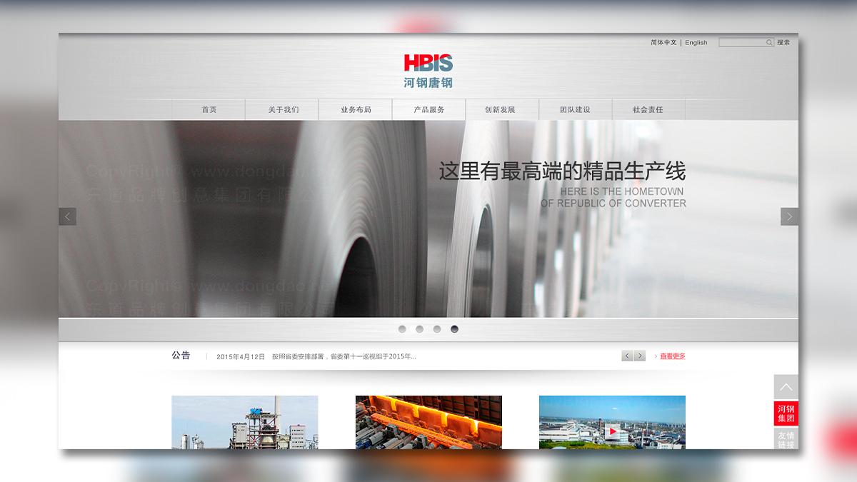 河钢集团网站设计