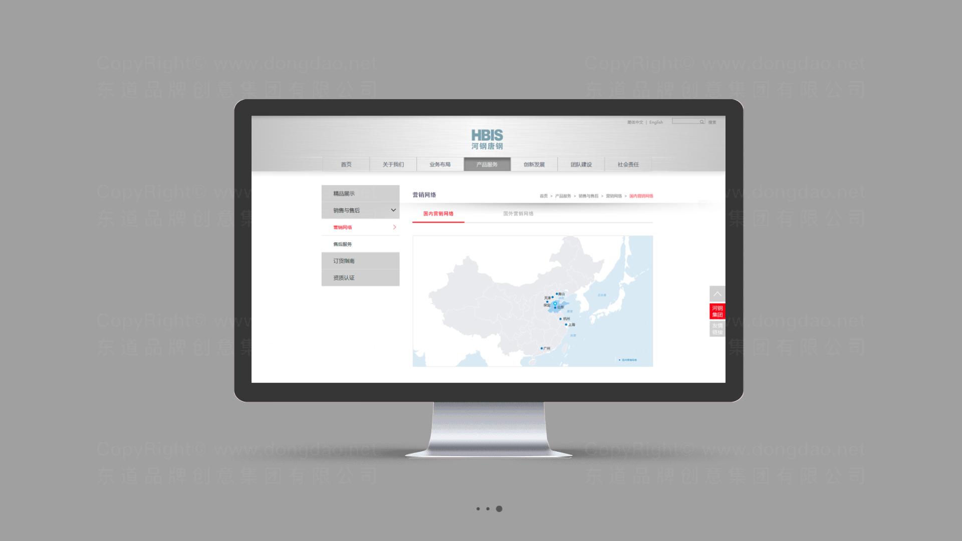河钢集团网站设计应用