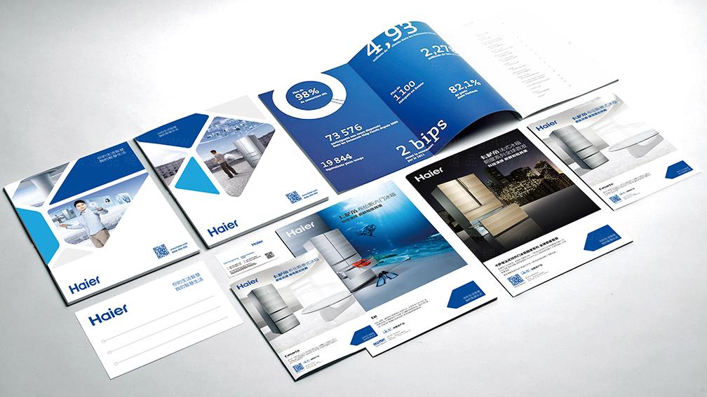 视觉传达海尔产品广告设计应用场景