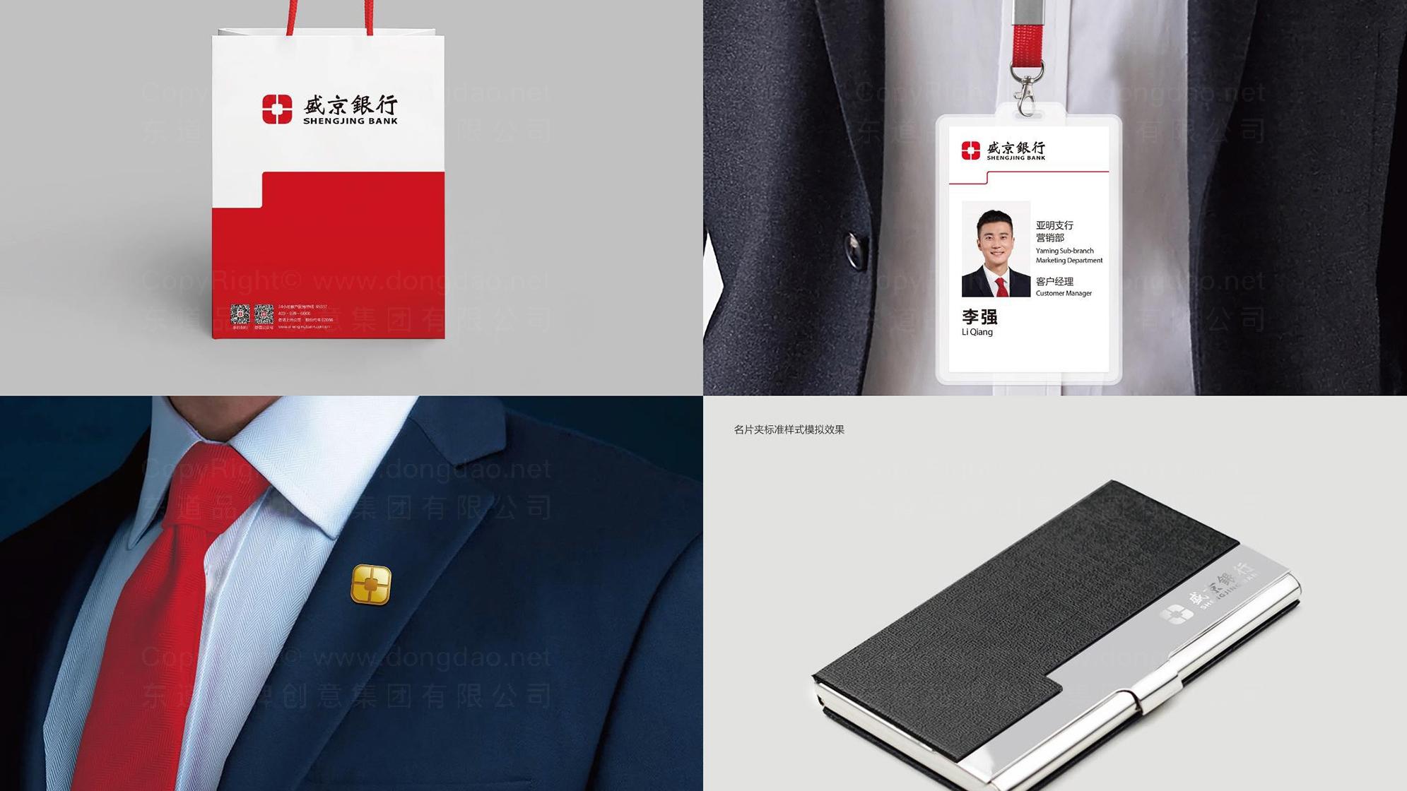 盛京银行LOGO设计、VI设计应用场景_1