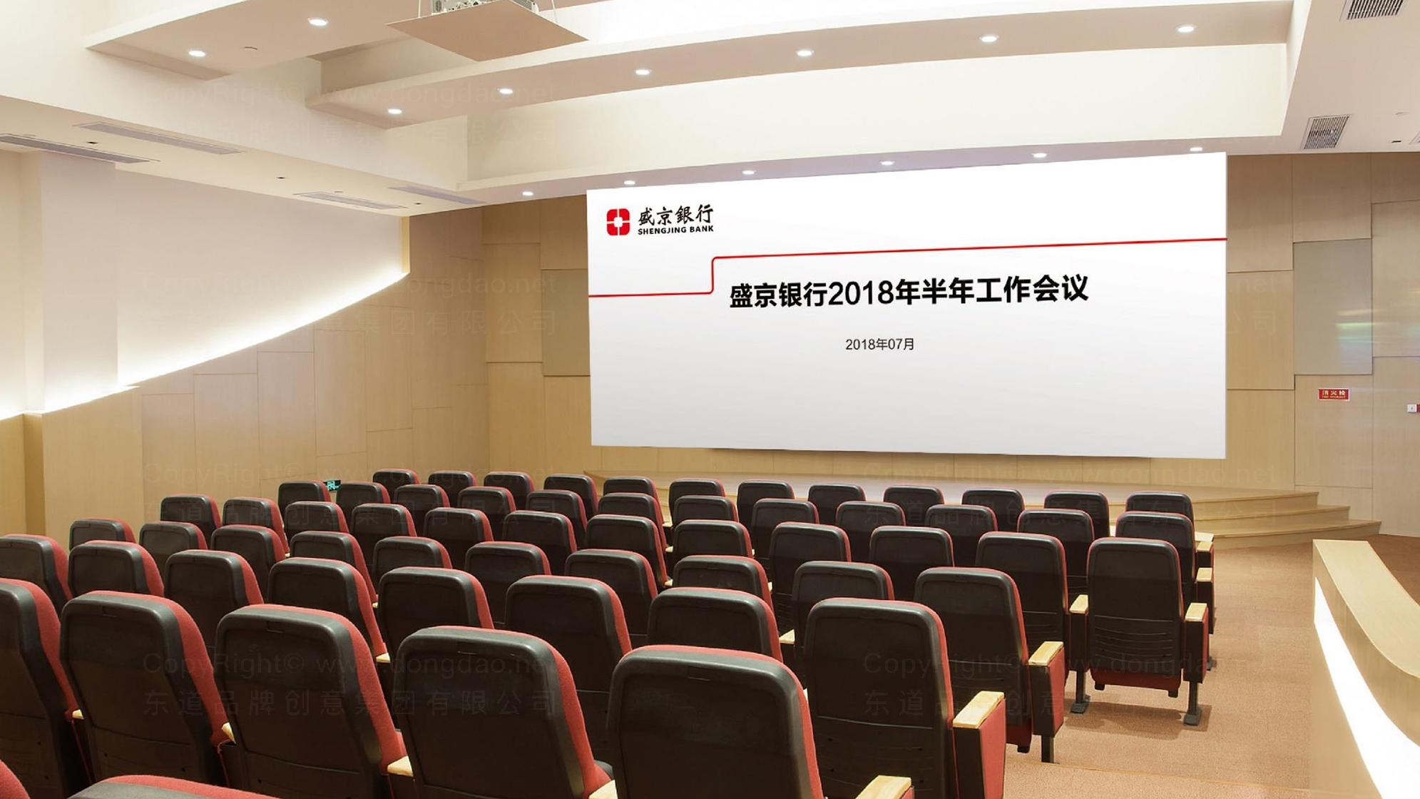 盛京银行LOGO设计、VI设计应用场景_2