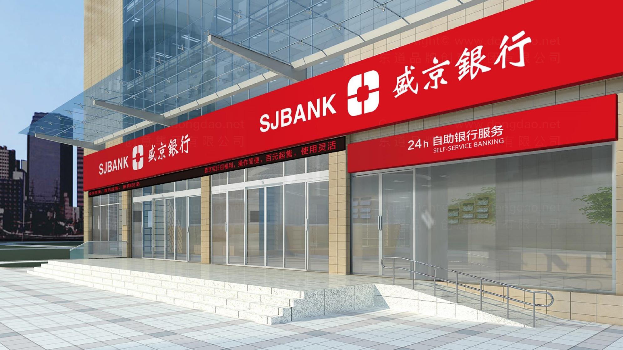 盛京银行LOGO设计、VI设计应用场景_4