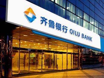 齐鲁银行logo设计、vi设计