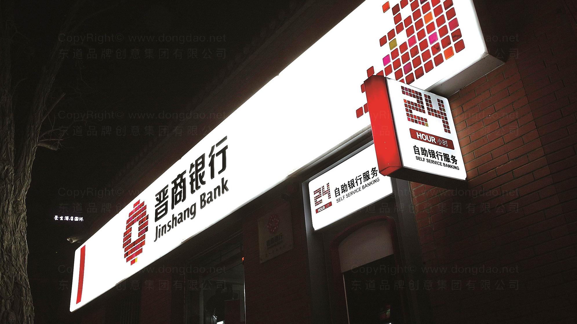 晋商银行LOGO设计、VI设计应用场景_3