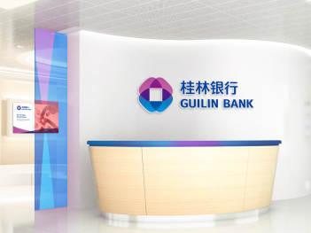 桂林银行logo设计、vi设计