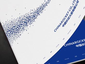 视觉传达画册设计中国长征火箭视觉传达方案