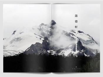 视觉传达画册设计懿德轩视觉传达方案