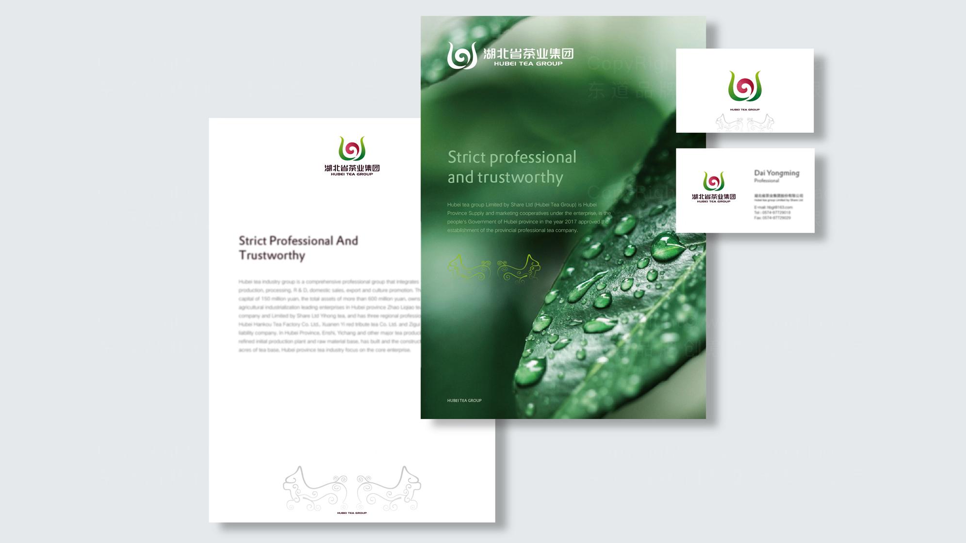 品牌设计湖北茶业logo设计、vi设计应用场景