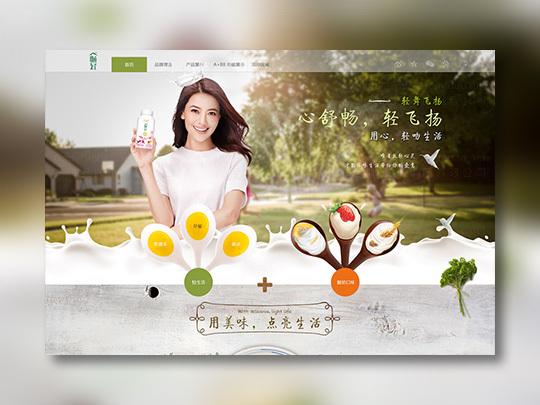 伊利乳业网站设计