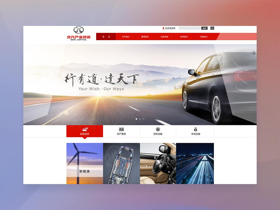 东道数字北京汽车网站设计应用场景_6