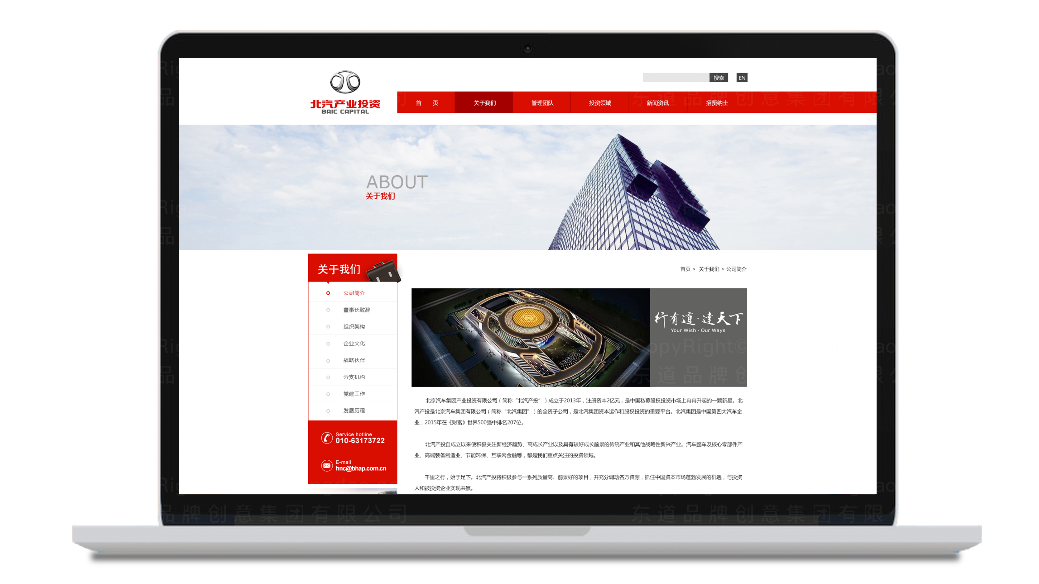 汽车业东道数字北京汽车网站设计