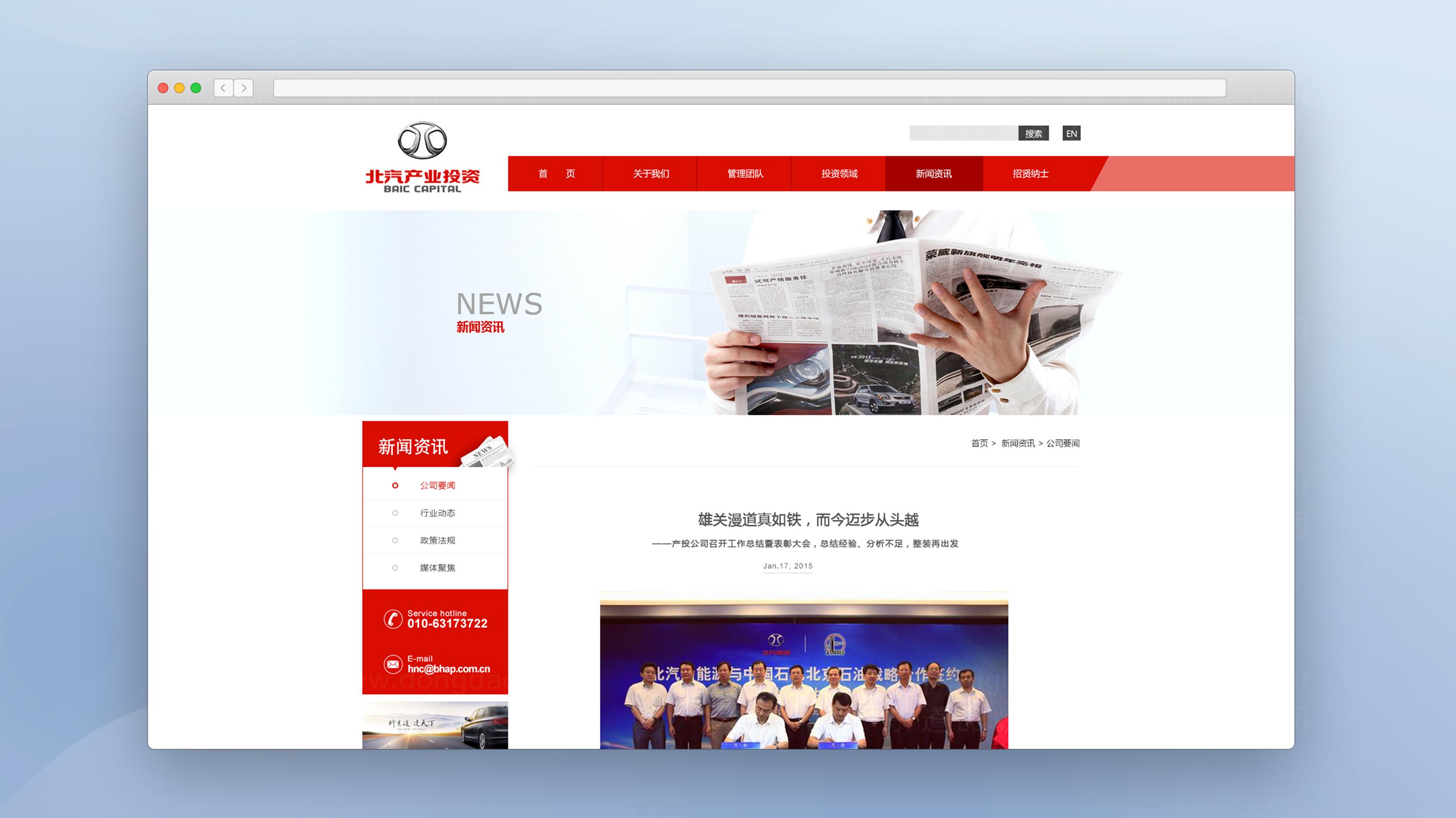 东道数字北京汽车网站设计应用场景_1