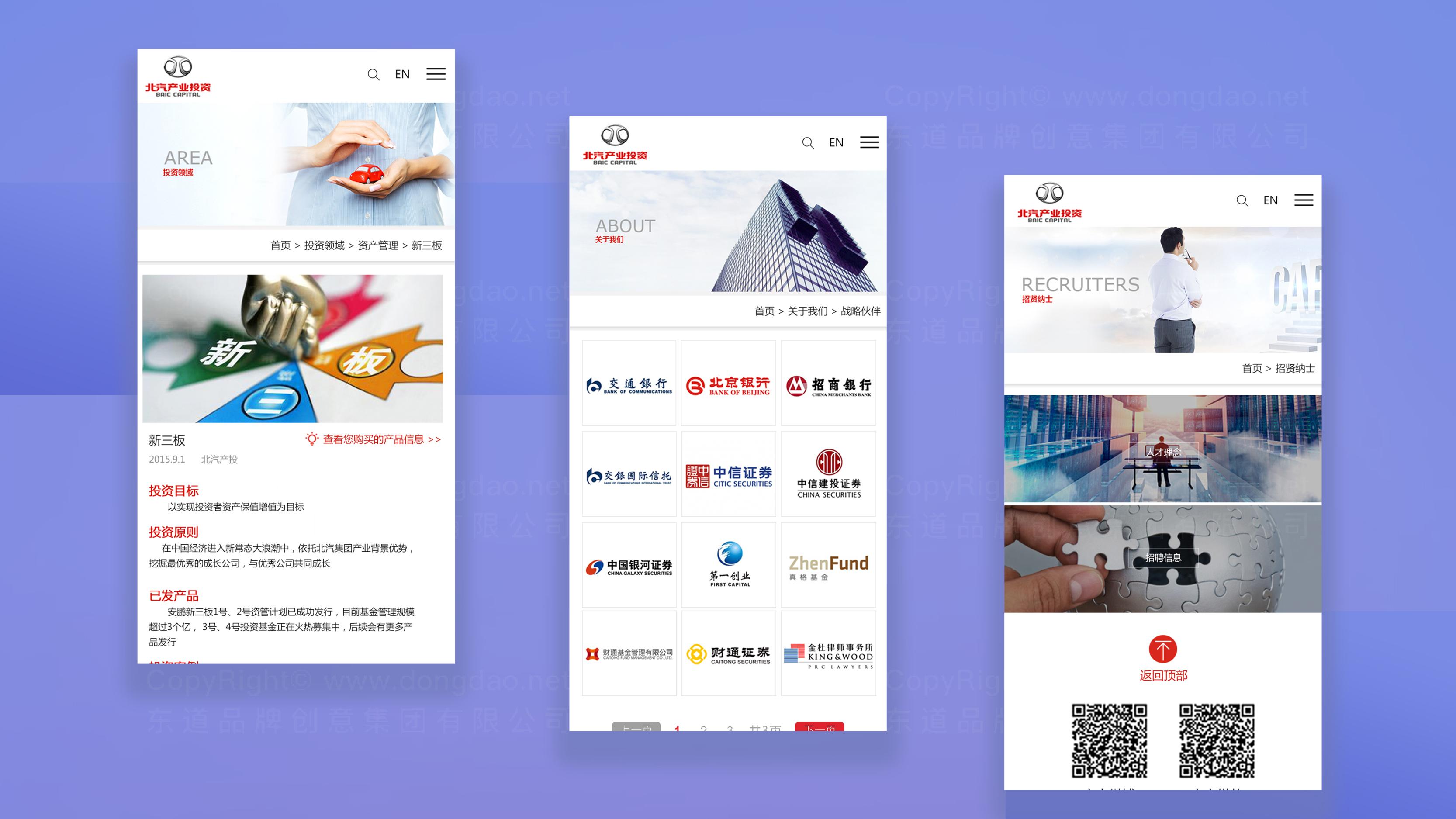 东道数字北京汽车网站设计应用场景_5