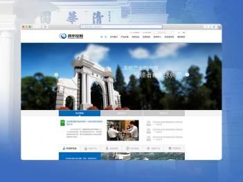 清华控股网站设计