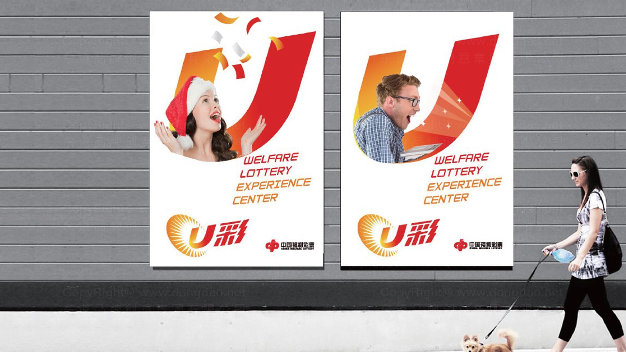 品牌设计U彩福彩LOGO&VI设计应用场景_3