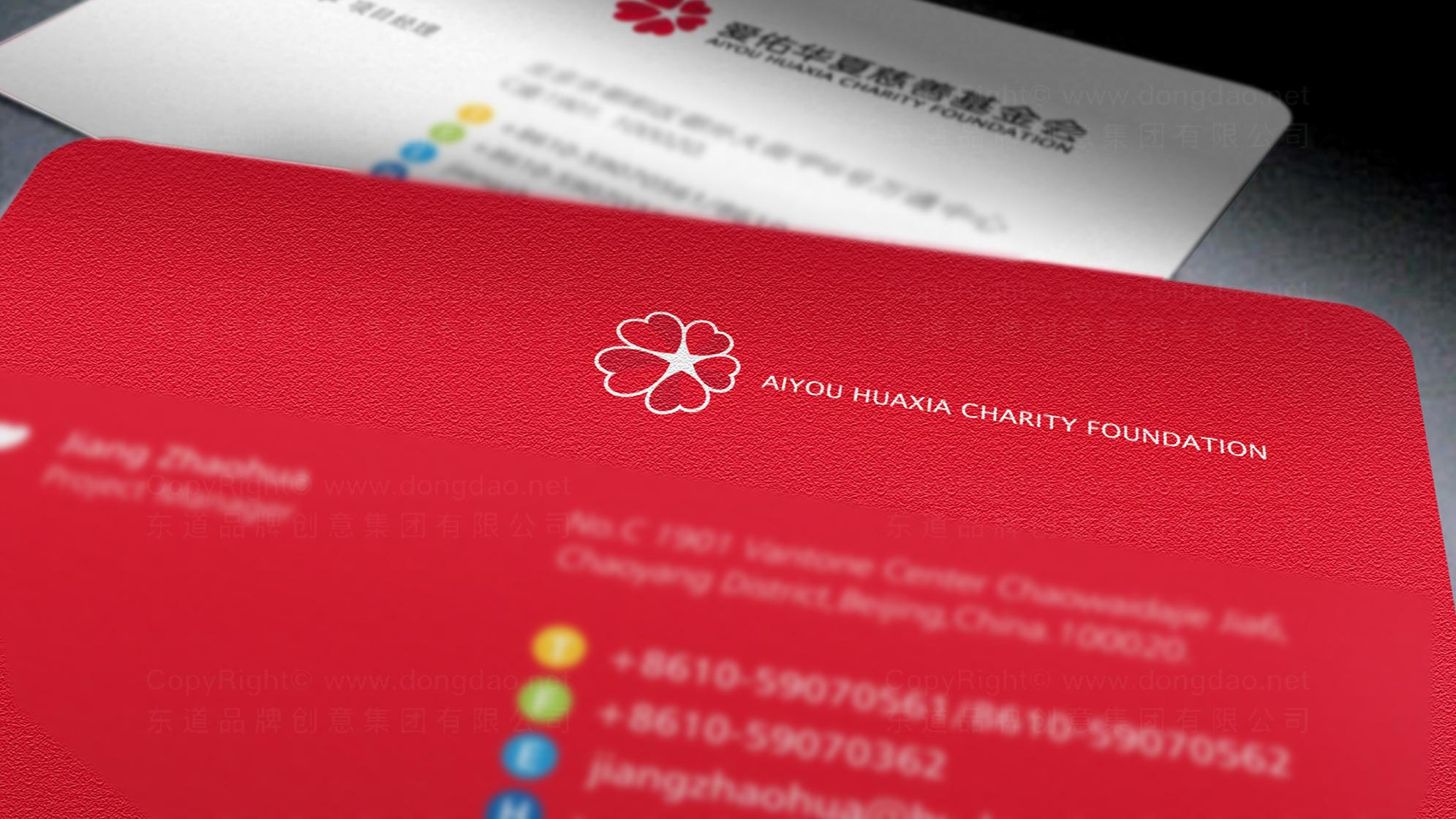 品牌设计爱佑华夏慈善基金VI设计应用场景