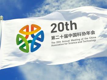 品牌设计LOGO设计中国科协年会品牌设计方案