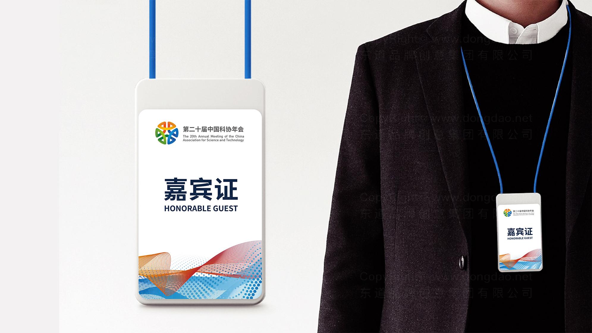 品牌设计中国科协年会LOGO设计应用场景_4