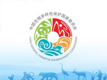 品牌设计中国生物多样性保护国家委员会LOGO&VI设计应用场景_5
