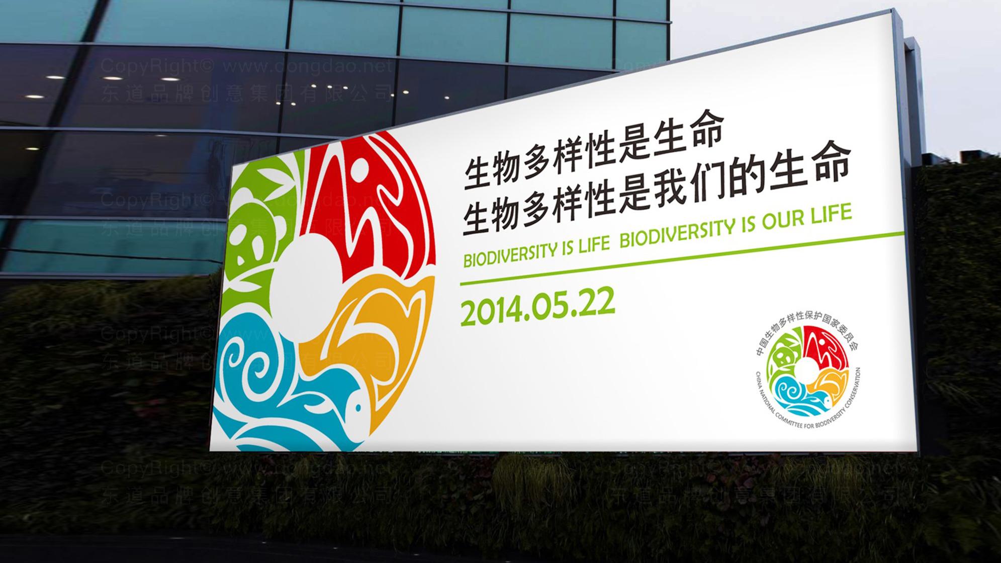 品牌设计中国生物多样性保护国家委员会LOGO&VI设计应用场景_3