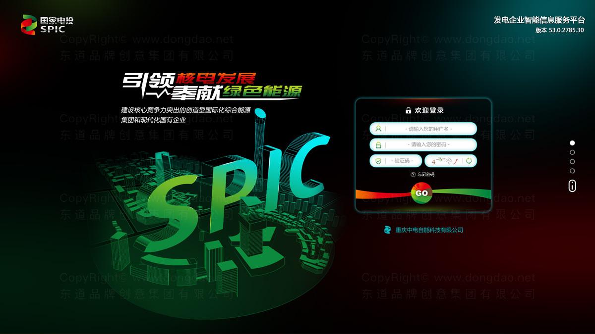 东道数字案例北京国电网站设计