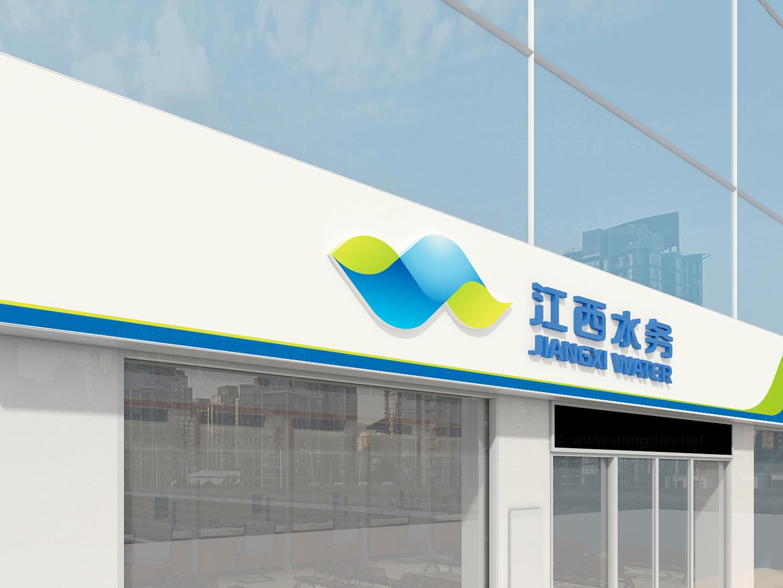 商业空间&导示江西水务SI设计应用场景