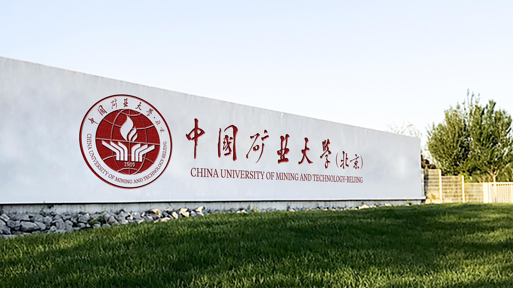 品牌设计中国矿业大学(北京)LOGO设计应用场景