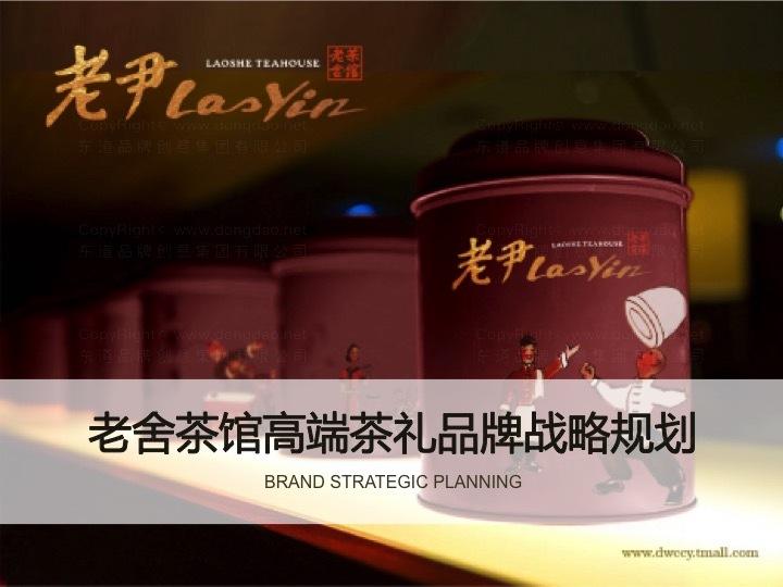 高端茶礼品牌战略规划