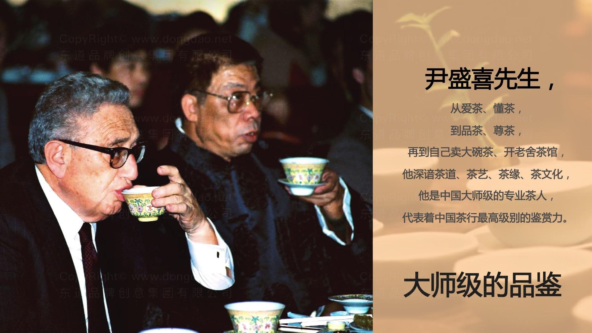 高端茶礼品牌战略规划应用