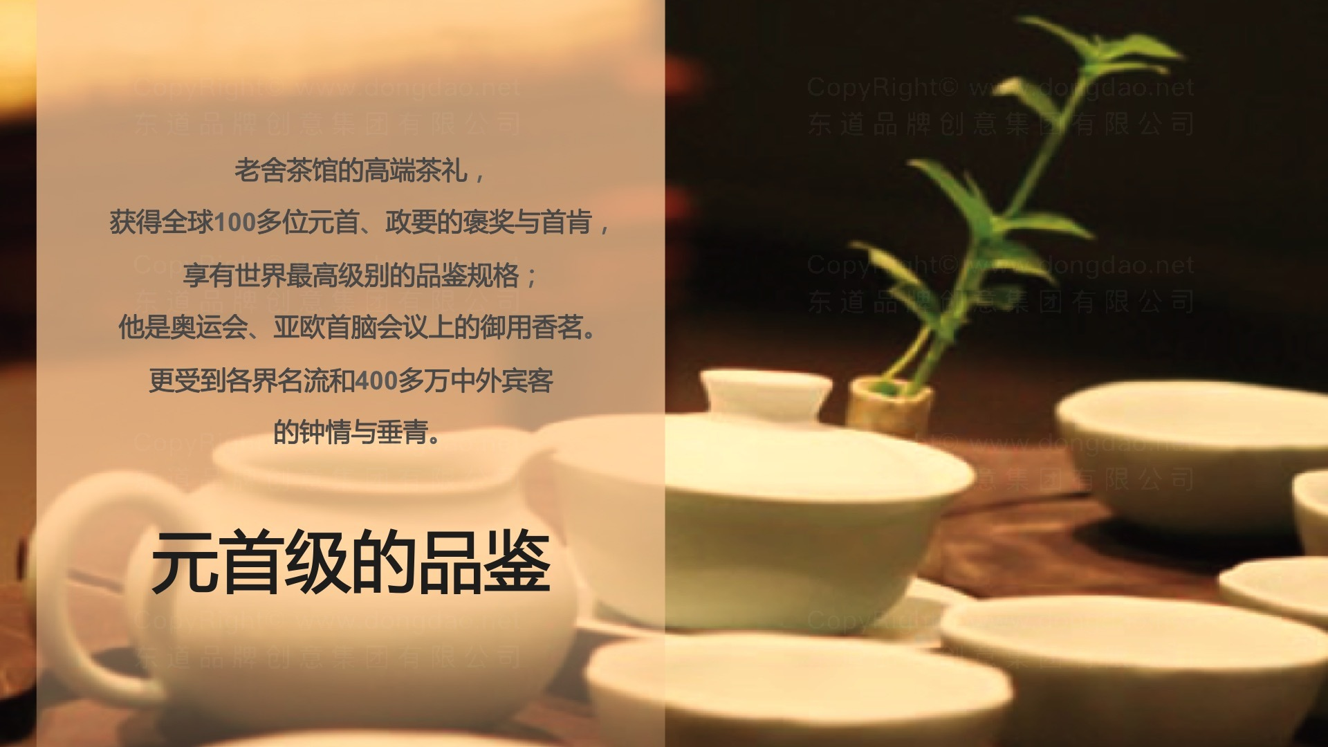 品牌战略&企业文化老舍茶馆高端茶礼品牌战略规划应用场景