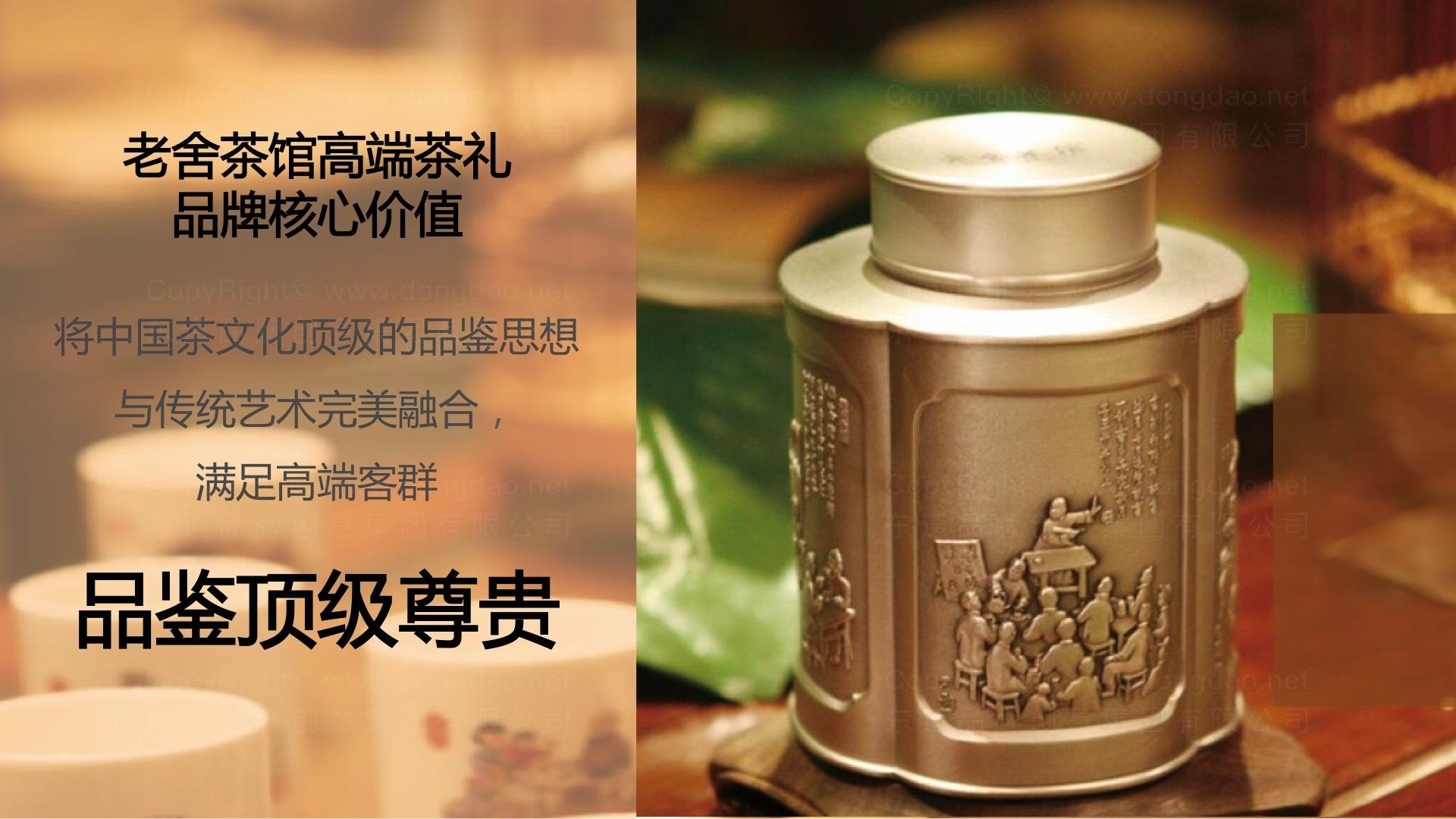 品牌战略&企业文化老舍茶馆高端茶礼品牌战略规划应用场景_1