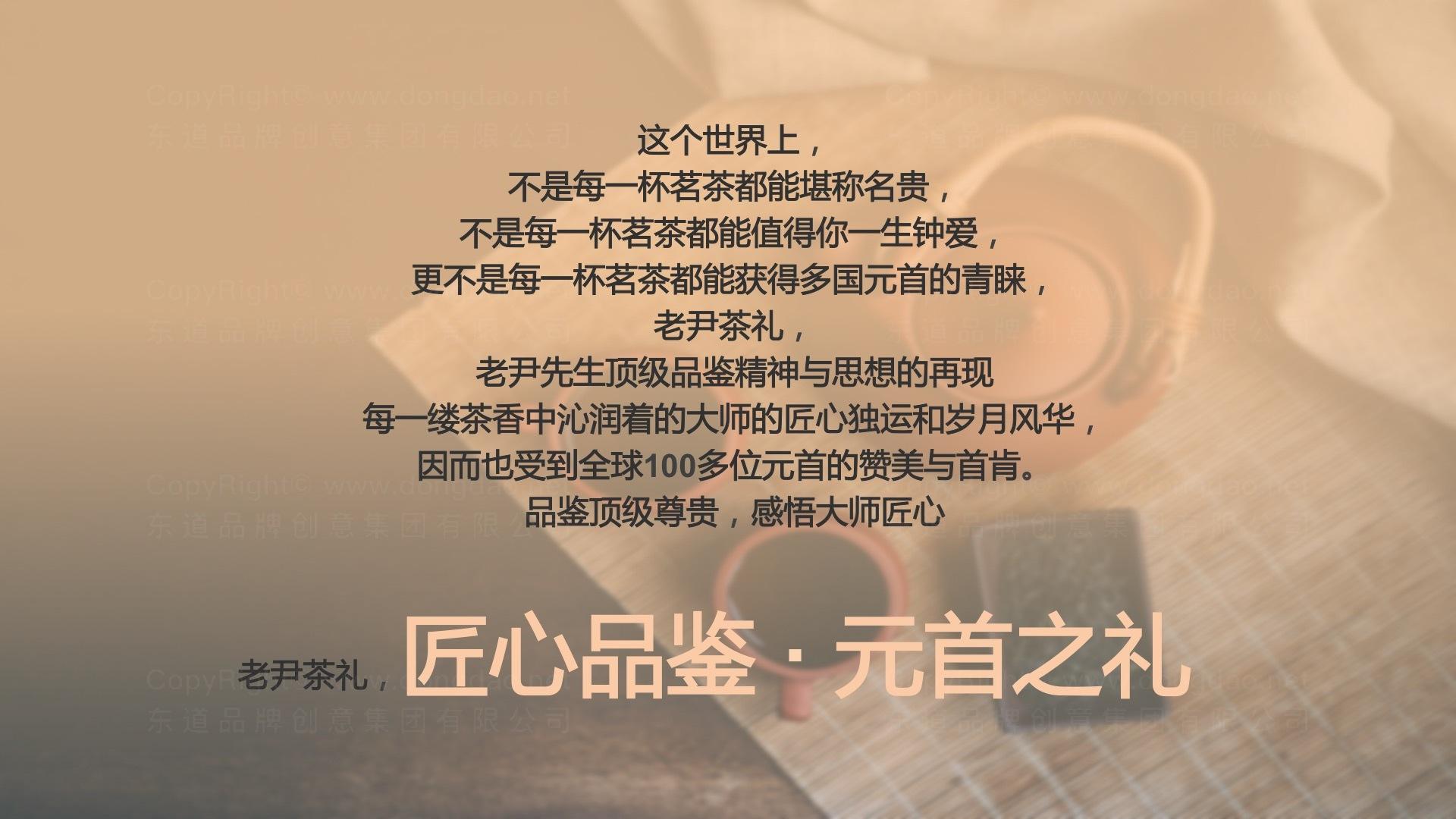 品牌战略&企业文化老舍茶馆高端茶礼品牌战略规划应用场景_3